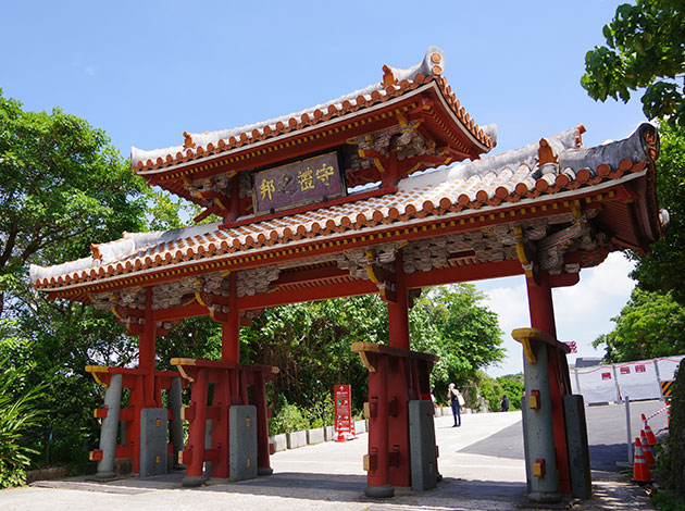 首里城公園/沖縄旅行・沖縄ツアーのビーウェーブ
